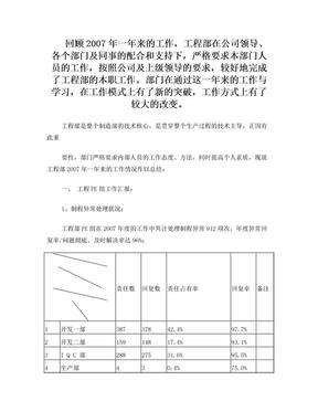 07工程部年度总结报告.doc
