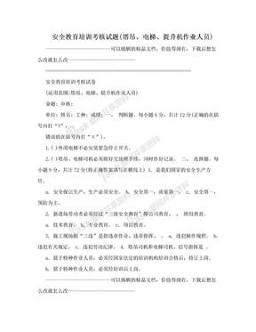 安全教育培训考核试题(塔吊、电梯、提升机作业人员).doc