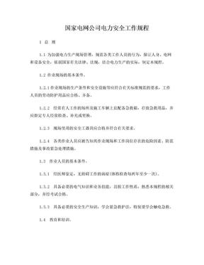 国家电网公司电力安全工作规程(变电部分).doc