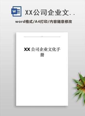 XX公司企业文化手册