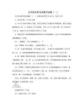 小升初分班考试数学试题(一).doc