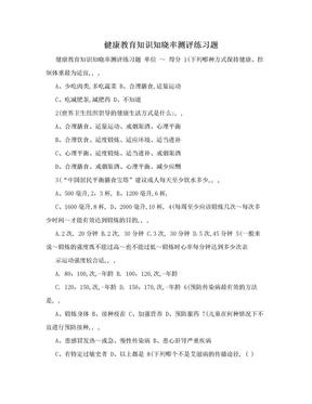 健康教育知识知晓率测评练习题.doc