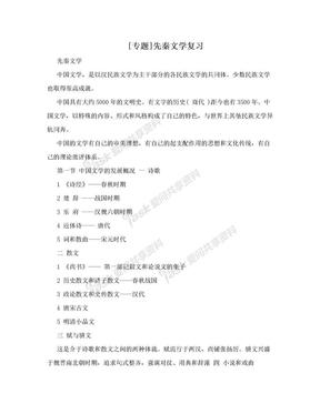 [专题]先秦文学复习.doc