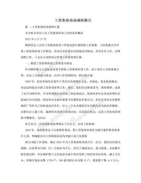 工资集体协商调研报告.doc