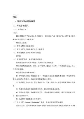 财政学学生版.doc