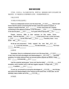 英语六级作文类型.docx