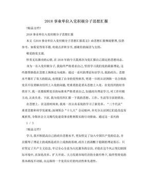 2018事业单位入党积极分子思想汇报.doc