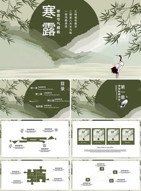 绿色大气寒露节气PPT模板.pptx