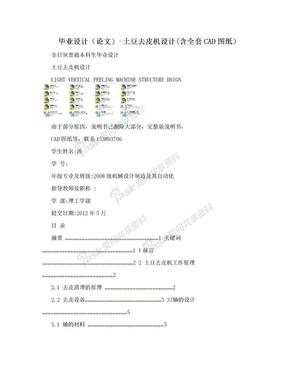 毕业设计(论文)-土豆去皮机设计(含全套CAD图纸).doc