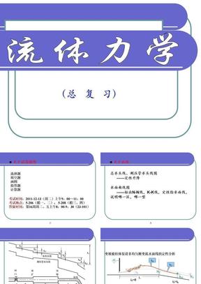 2011 流体力学II 总复习.ppt