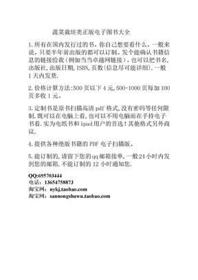 蔬菜栽培类正版电子图书大全.doc
