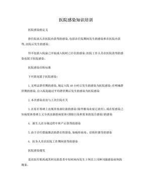 医院感染知识培训资料.doc