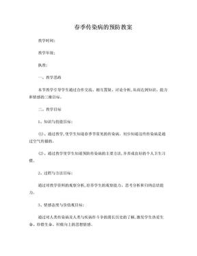 小学春季传染病的预防教案.doc