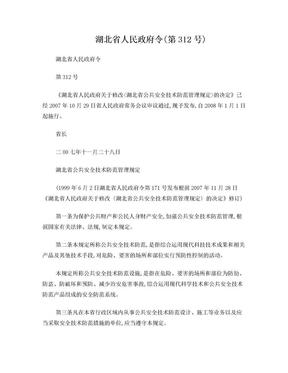湖北省公共安全技术防范管理规定(政府312令200711).doc
