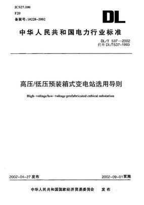 DL/T537-2002《高压低压预装箱式变电站选用导则》.pdf