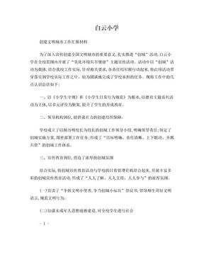 白云小学创建文明城市工作汇报材料.doc