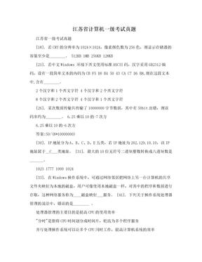 江苏省计算机一级考试真题.doc