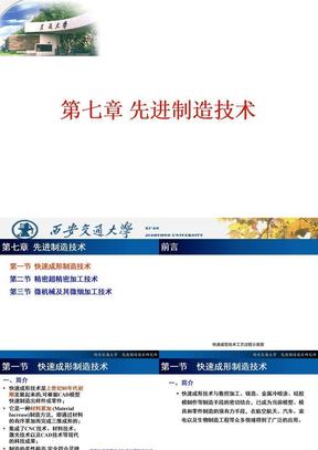 机械制造技术基础(第三版)第七章.ppt