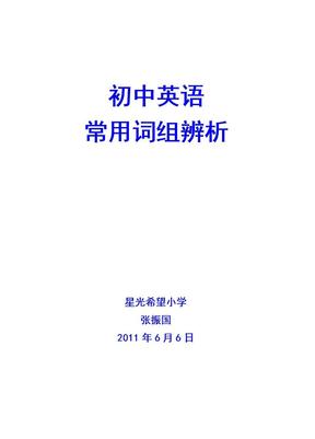 初中英语词组辨析.doc
