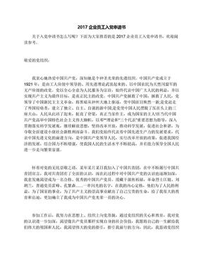 2017企业员工入党申请书.docx