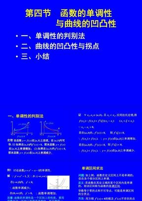 3-4中值定理与微分应用.PPT