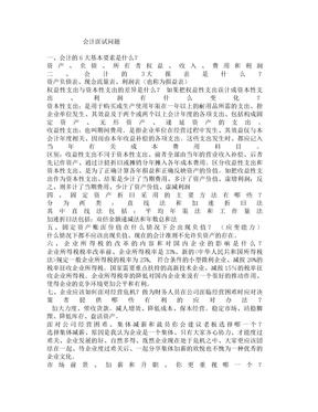 十四个会计专业面试题.doc