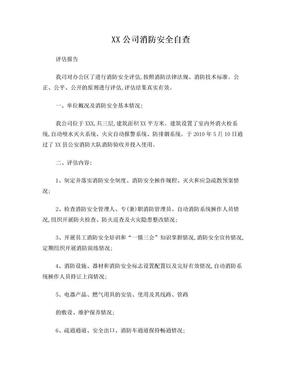 XX消防安全评估报告.doc