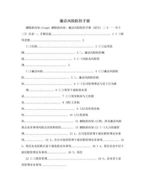 廉洁风险防控手册.doc