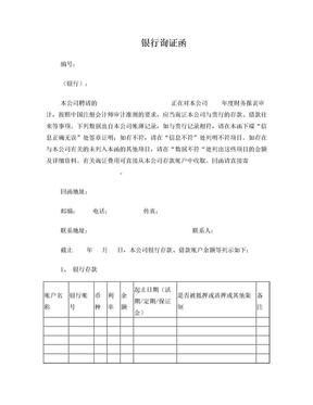 银行余额询证函.doc