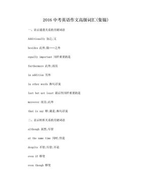2016中考英语作文高级词汇.doc