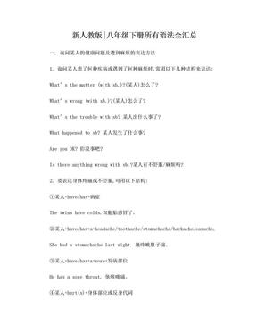新人教版|八年级下册英语所有语法全汇总.doc