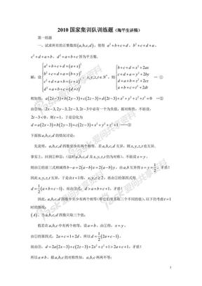 51届集训队训练题(陶平生讲稿).pdf