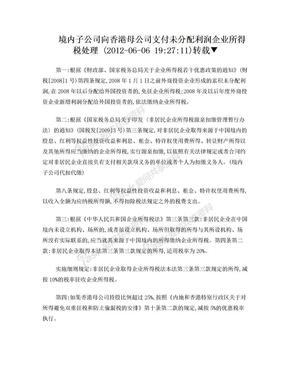 境内子公司向香港母公司支付未分配利润企业所得税处理.doc