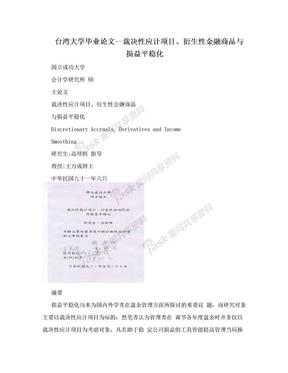 台湾大学毕业论文—裁决性应计项目、衍生性金融商品与损益平稳化.doc