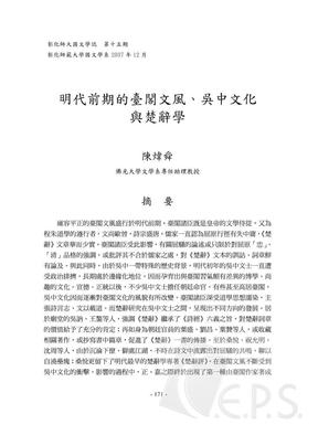 明代前期的臺閣文風、吳中文化與楚辭學.pdf