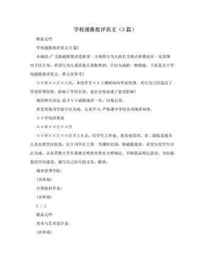 学校通报批评范文(3篇).doc
