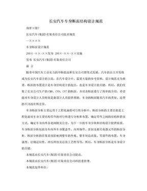 长安汽车车身断面结构设计规范.doc