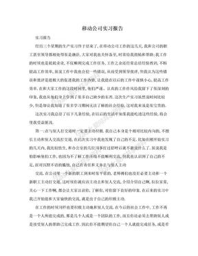 移动公司实习报告.doc