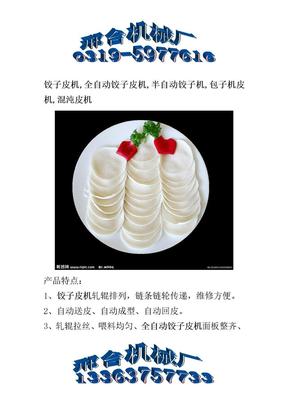 饺子皮机 饺子压皮机.doc