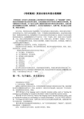 英语长难句分析.pdf