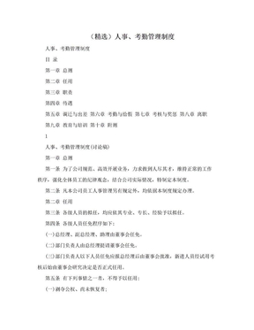 (精选)人事、考勤管理制度.doc