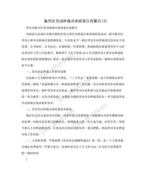 振兴区劳动仲裁办案质量自查报告(4).doc
