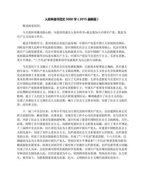 入党申请书范文3000字(2015最新版).docx