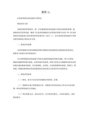 河北省省级信息化建设专项资金绩效考评方案.doc