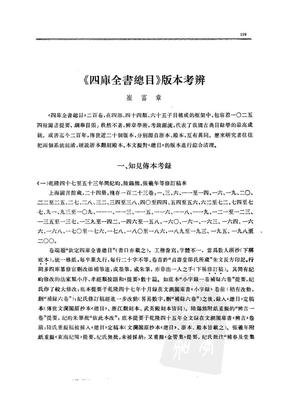 崔富章:《四库全书总目版本考辨》,《文史》,第35辑.pdf