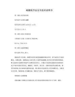 硫酸化学品安全技术说明书.doc