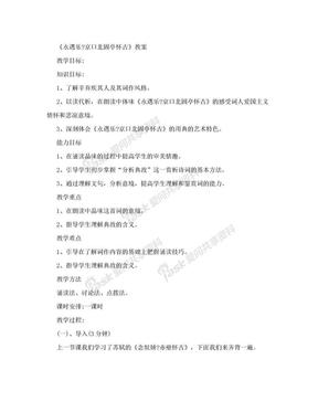 《永遇乐·京口北固亭怀古》教案.doc