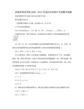 济南外国语学校2008—2013年面向全省招生考试数学试题.doc