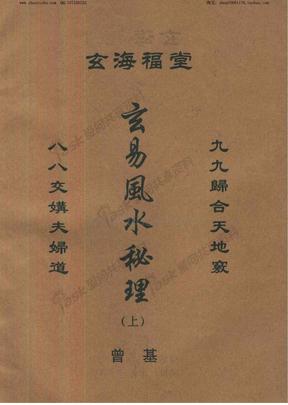b262玄易风水秘理.pdf