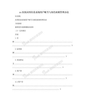xx医院应用信息系统用户帐号与角色权限管理办法.doc
